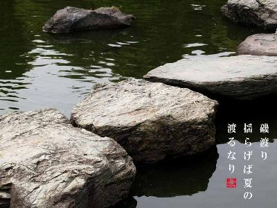 Jardin kiyosumi sophie no sekai le monde de sophie for Rocher jardin japonais