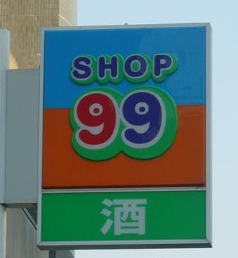 Shop 99
